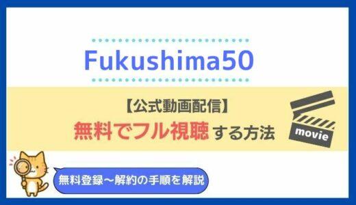映画「Fukushima50」の動画を無料視聴する方法をご紹介!佐藤浩市・渡辺謙出演作のネットフリックス配信状況や地上波放送情報も