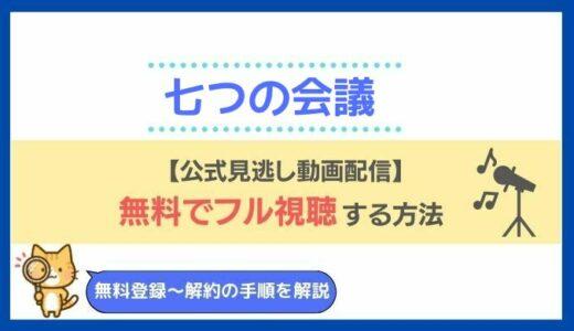 映画「七つの会議」動画を無料フル視聴する方法をお届け!野村萬斎主演作のテレビ放送予定やpandora・dailymotion・9tsuでの配信状況も