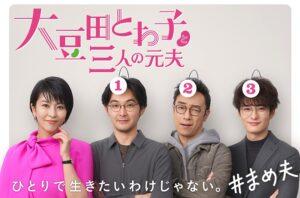 大豆田とわ子と三人の元夫見逃し配信無料動画