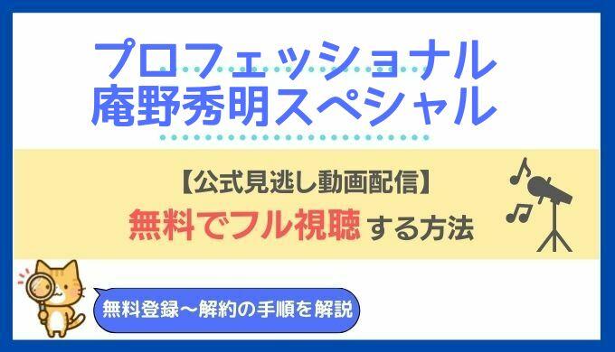 プロフェッショナル庵野秀明スペシャル見逃し