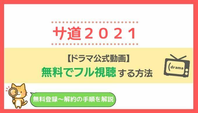 サ道2021見逃し配信動画
