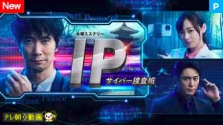 IPサイバー捜査班逃し配信無料動画