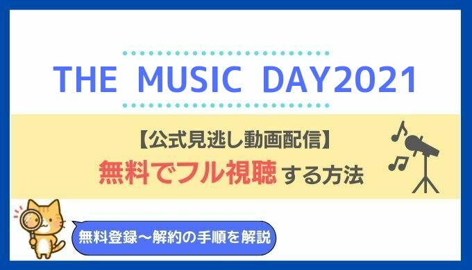 THE MUSIC DAY2021BTS見逃し