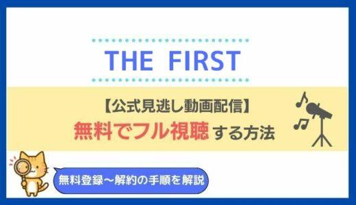 【公式見逃し配信動画】THE FIRSTザファーストの無料視聴方法をご紹介!オーディション番組の最新配信情報も!