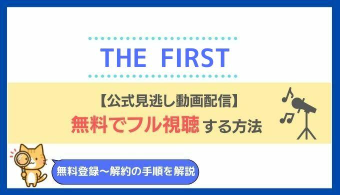 THE FIRSTザファースト見逃し配信動画