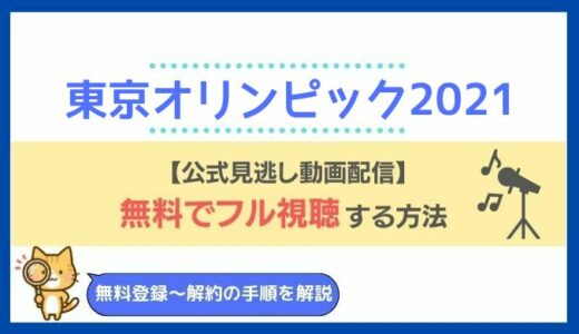 東京オリンピック2021開会式をスマホで見る方法をご紹介!配信で見逃し視聴も可能か調査!