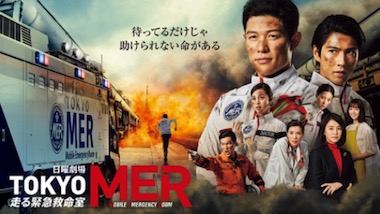 TOKYOMER見逃し配信無料動画