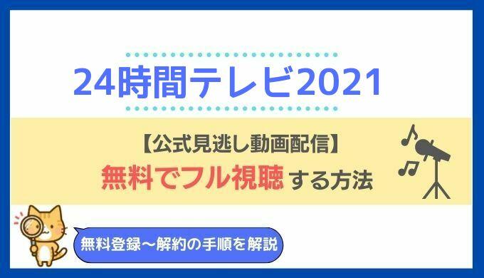 24時間テレビ2021見逃し配信動画再放送