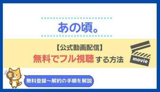 映画「あの頃」の動画を無料フル視聴する方法をご紹介!松坂桃李主演作の2021年最新配信情報も