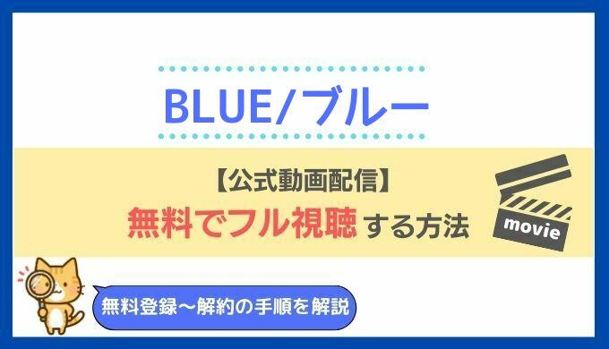 BLUE/ブルー動画無料