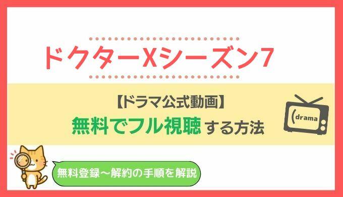 ドクターXシーズン7見逃し配信動画