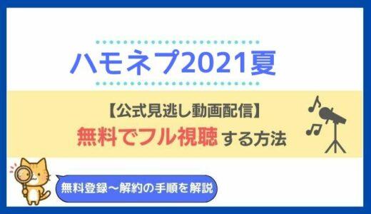 ハモネプ2021夏の公式見逃し配信動画を無料フル視聴する方法!最新番組情報や放送日もご紹介!