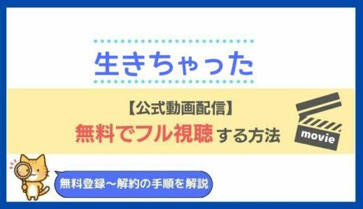 生きちゃった(映画)のフル動画を無料で見る方法をお届け!仲野太賀・大島優子出演作はamazonプライムやdailymotionで配信されてる?