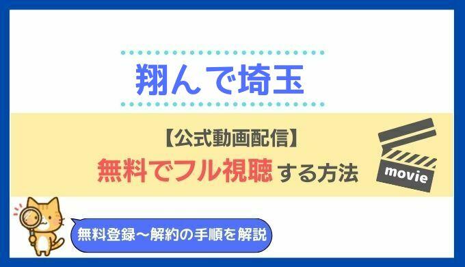 翔んで埼玉動画無料