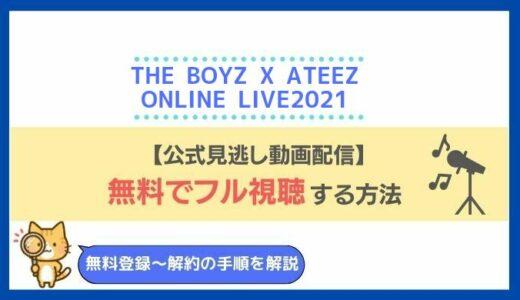 ドボイズ×アチズオンラインライブ2021の見逃し配信の無料視聴方法をお届け!どこで見れるの?【THE BOYZ X ATEEZ 2021ライブ】