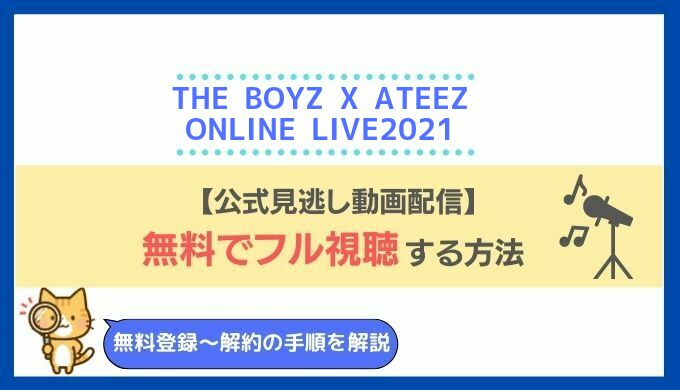 ドボイズ×アチズオンラインライブ2021見逃し配信無料視聴方法