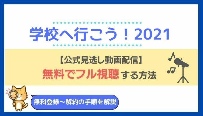 学校へ行こう2021見逃し配信動画