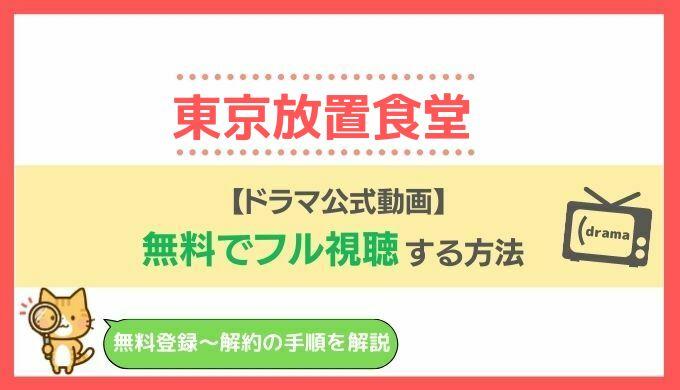 東京放置食堂見逃し配信動画
