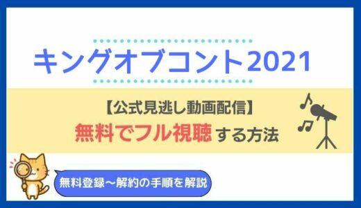 キングオブコント2021の無料見逃し配信動画を視聴する方法!【マヂカルラブリー・空気階段】