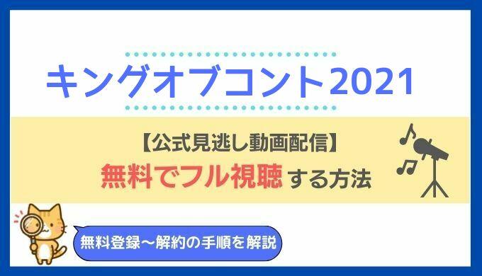 キングオブコント2021見逃し配信動画