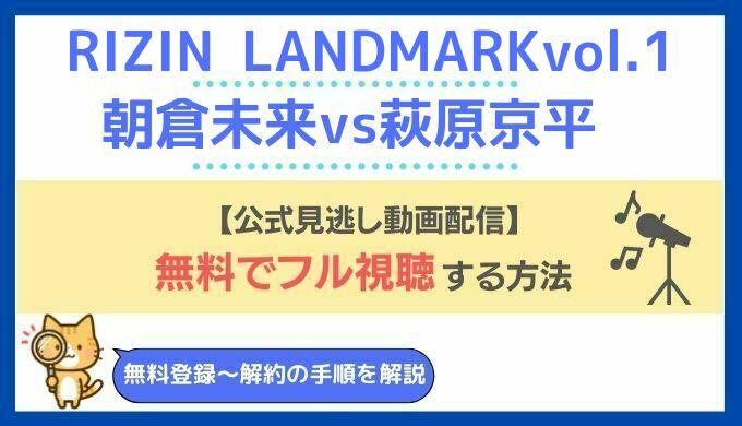 RIZIN LANDMARK vol.1動画無料