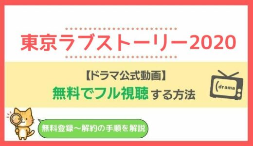 東京ラブストーリー2020を動画配信で無料視聴する方法!【1話〜最終回までの再放送情報も】