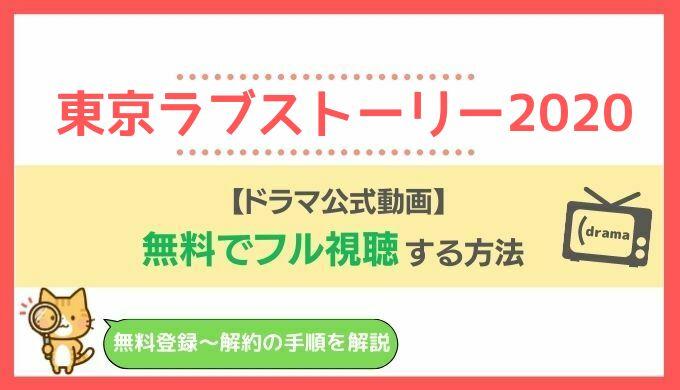 東京ラブストーリー2020配信動画